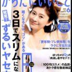 篠原涼子さん表紙『からだにいいこと』6月号